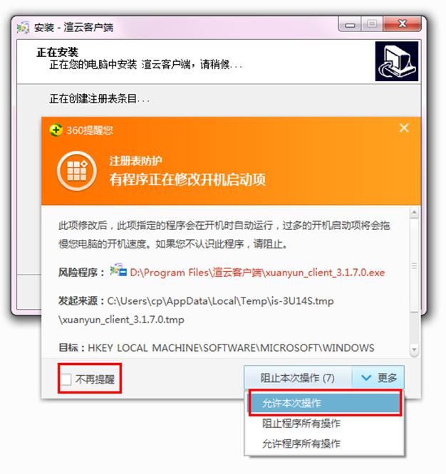 安装渲云客户端安全提示弹窗