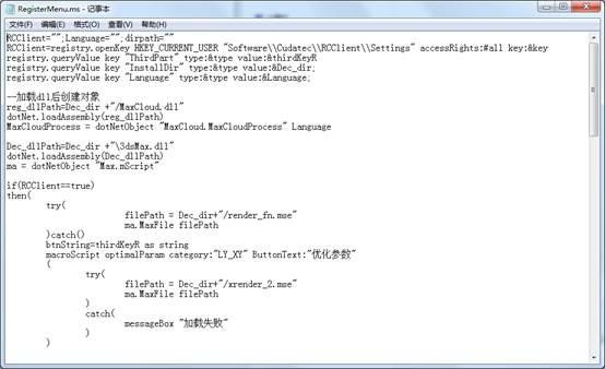 渲云客户端安装目录下的Registermenu.ms文件