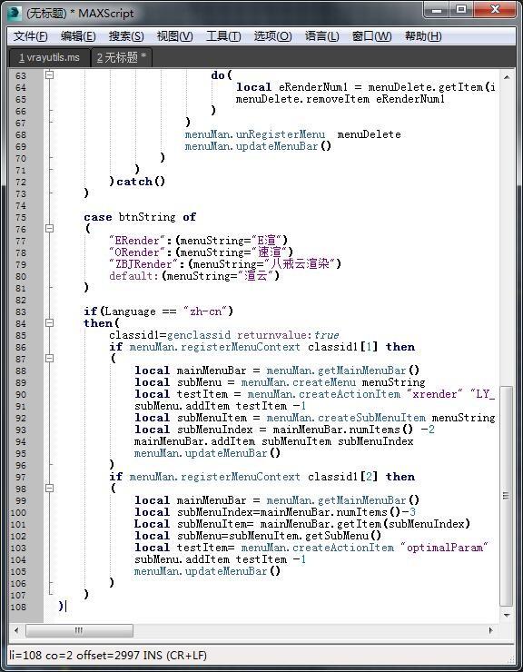 粘贴代码到3ds Max软件编辑器窗口