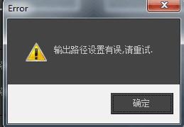 输出路径设置有误提示弹窗