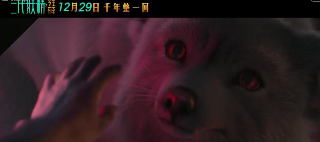 《二代妖精》CG白狐