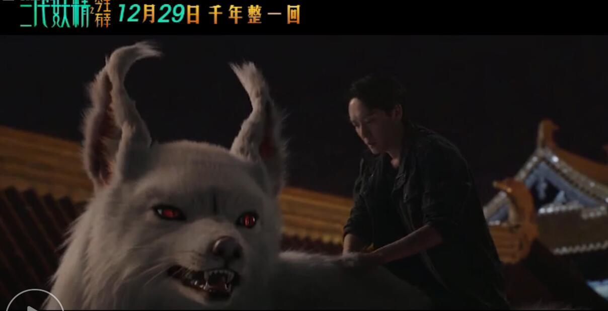 《二代妖精》男主角和CG白狐