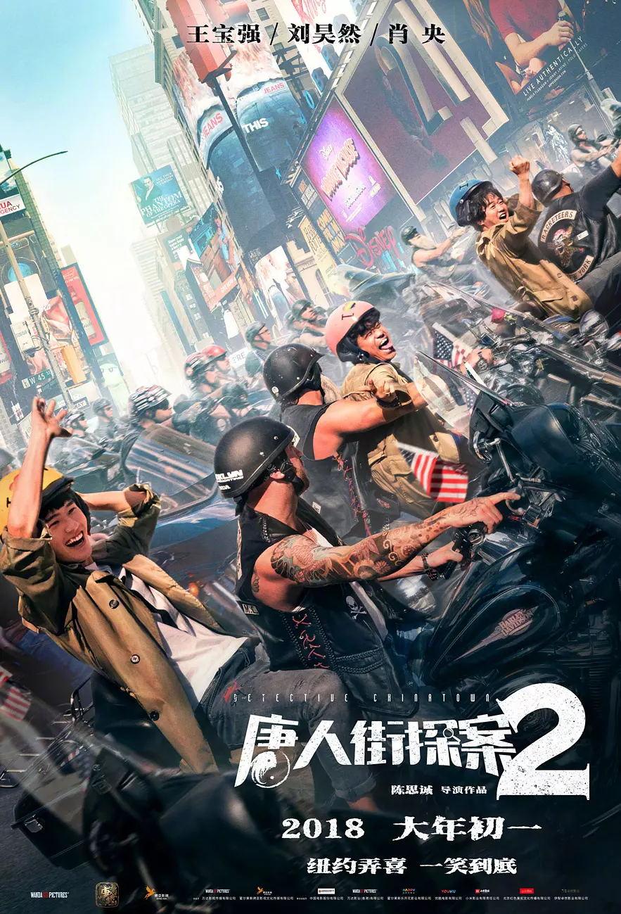 电影《唐人街探案2》2018年大年初一上映