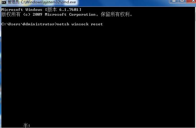 运行cmd重置网络