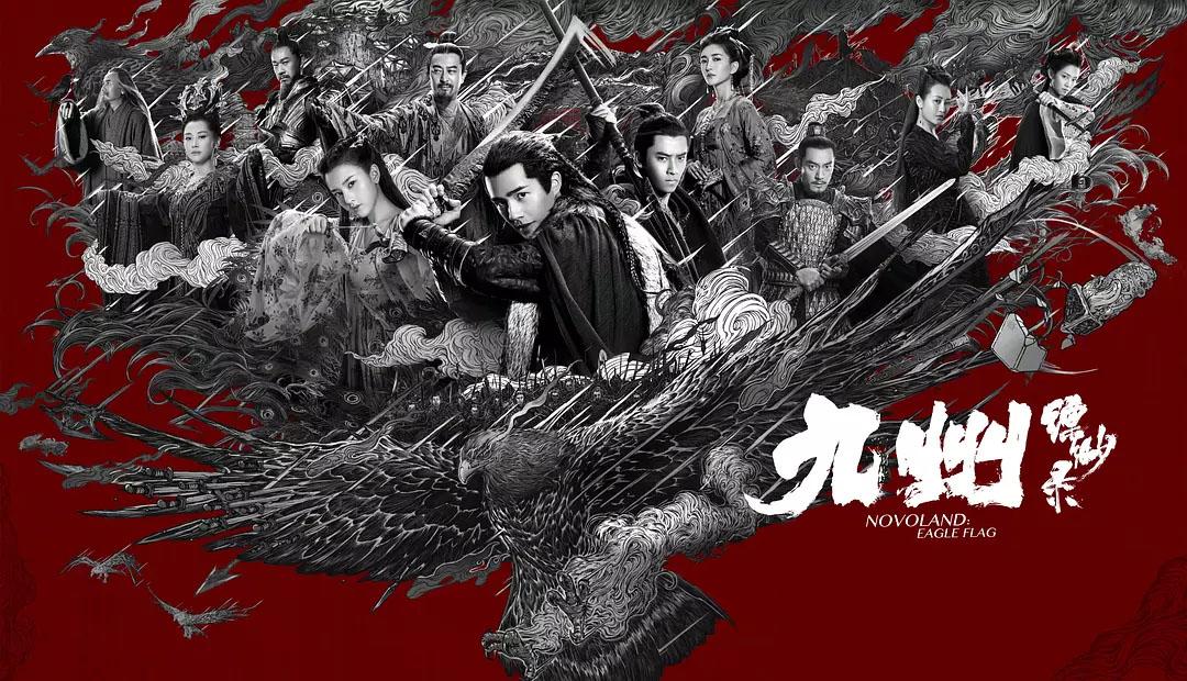 电视剧《九州缥缈录》海报-渲云平台成功案例