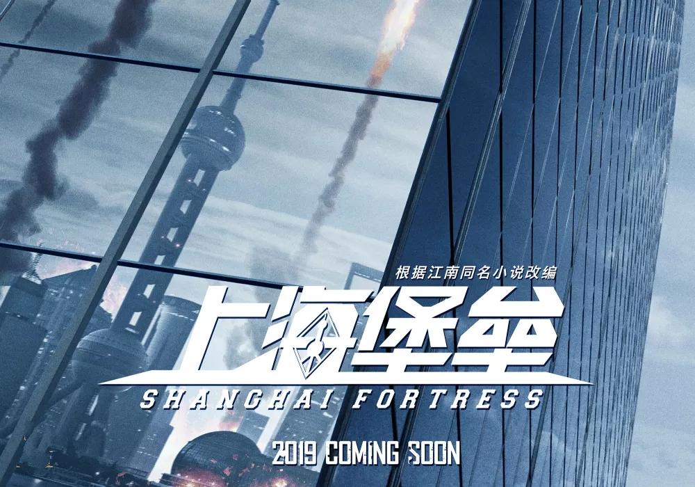 由江南同名小说改编的电影《上海堡垒》已于2019年8月9日上映