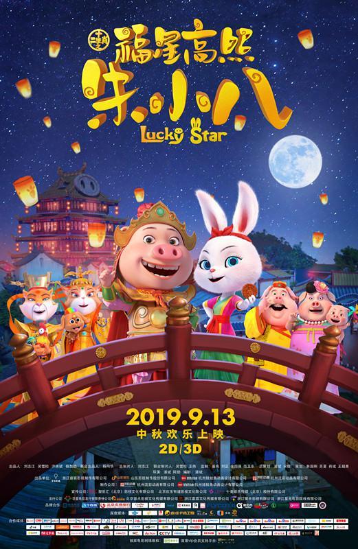 电影《福星高照朱小八》9月13日中秋节欢乐上映