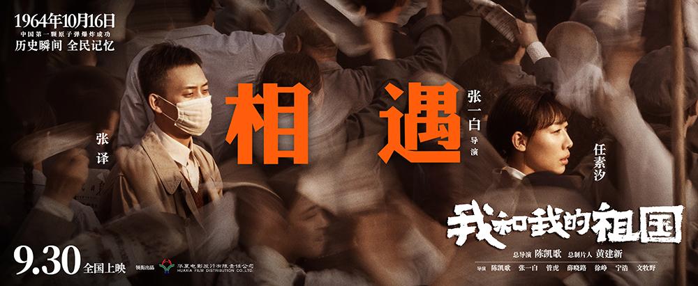 电影《我和我的祖国》相遇篇