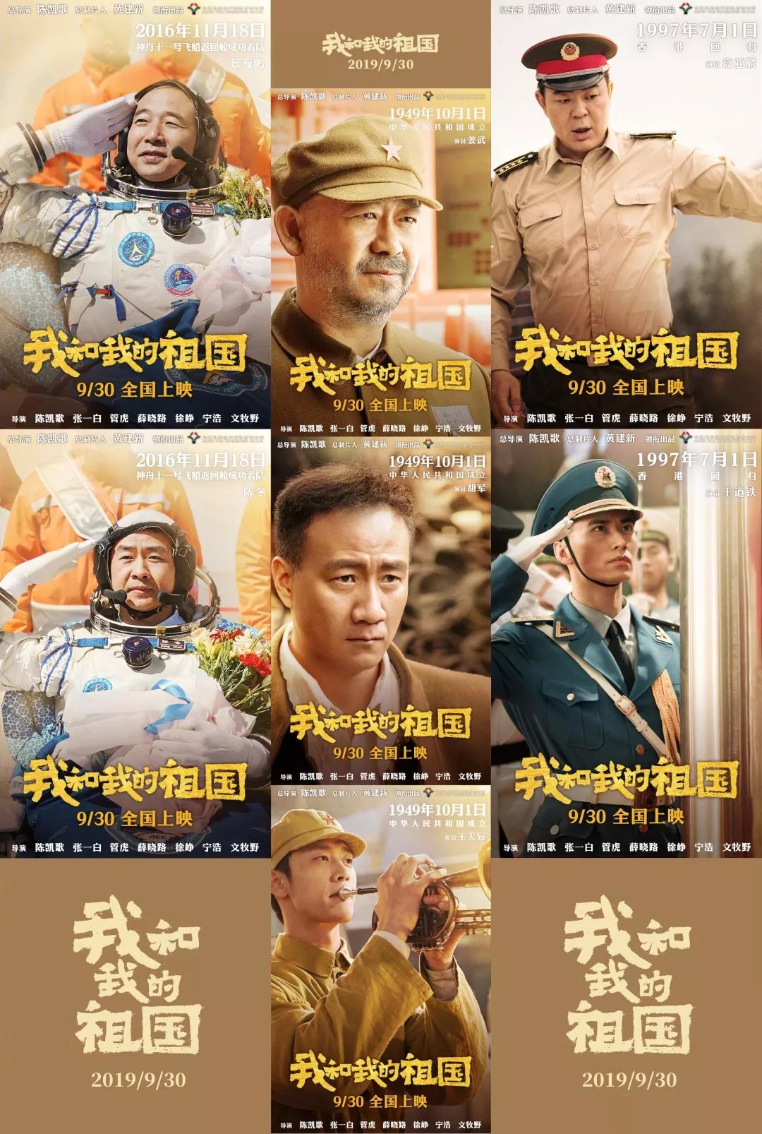 由渲云云渲染农场担纲后期渲染任务的献礼片《我和我的祖国》9月30日全国上映