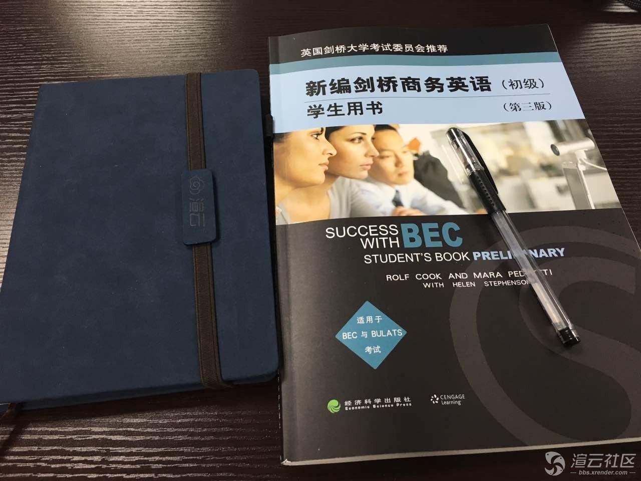 渲云内部BEC商务英语培训班开办