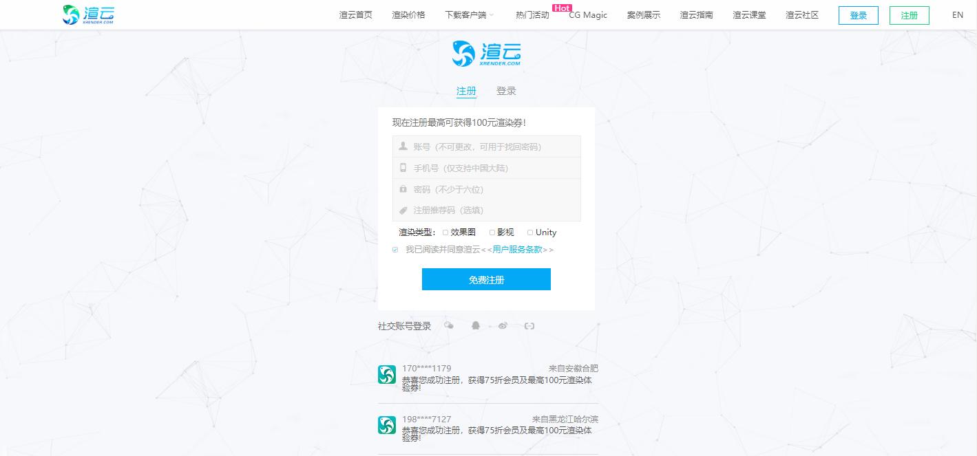 渲云官网注册页面