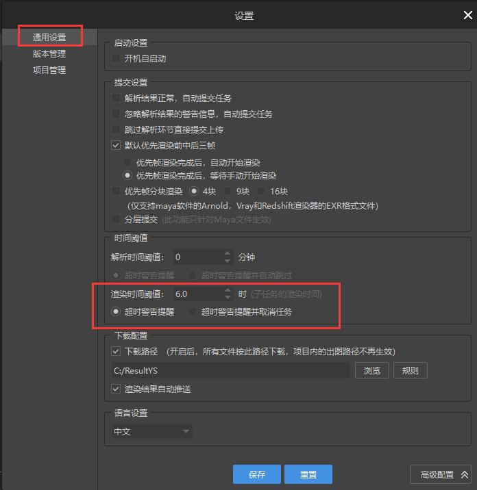 渲云影视版客户端-渲染任务超时警告设置