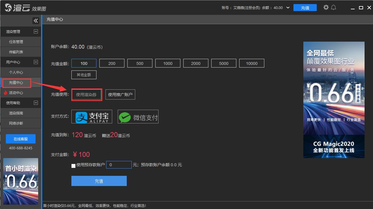 渲云客户端-使用渲染券充值