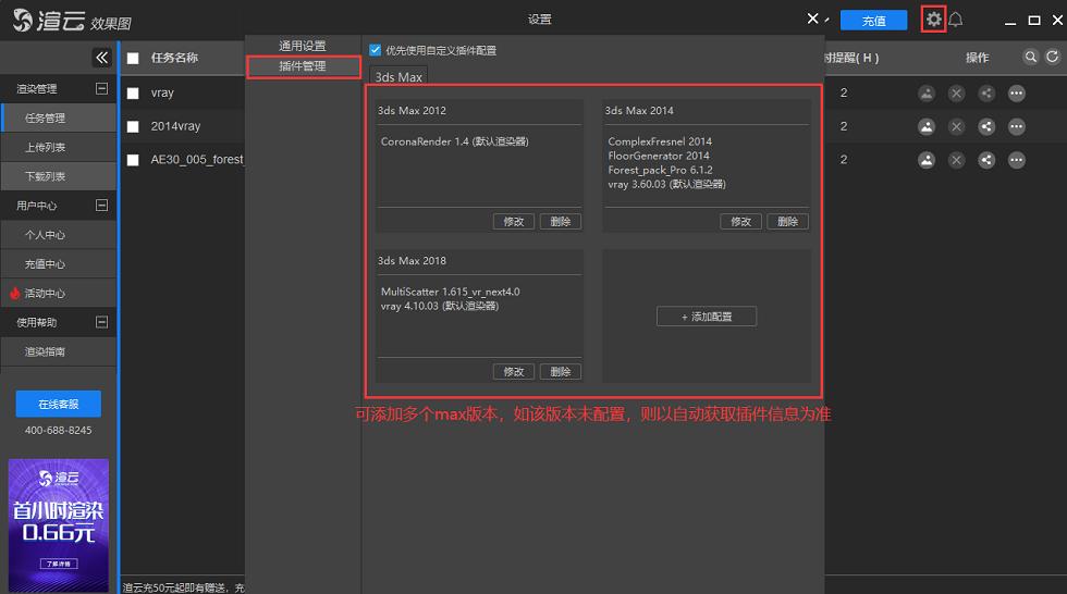 渲云客户端-环境选择设置