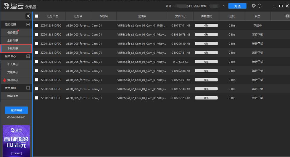 渲云客户端下载列表