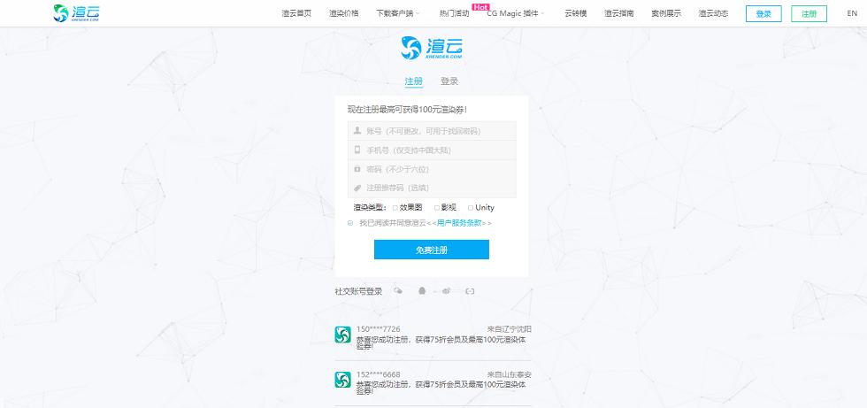 渲云官网注册页