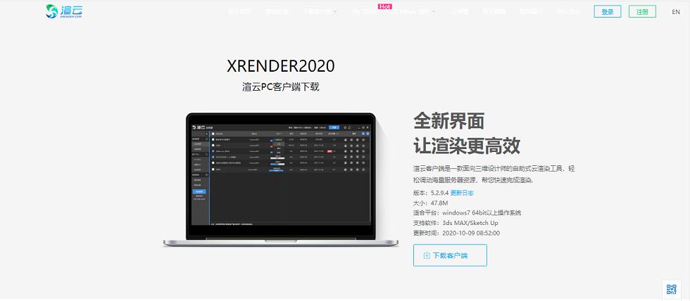 渲云官网-效果图客户端下载页