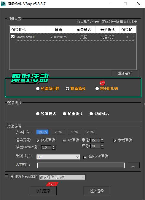 渲染插件面板