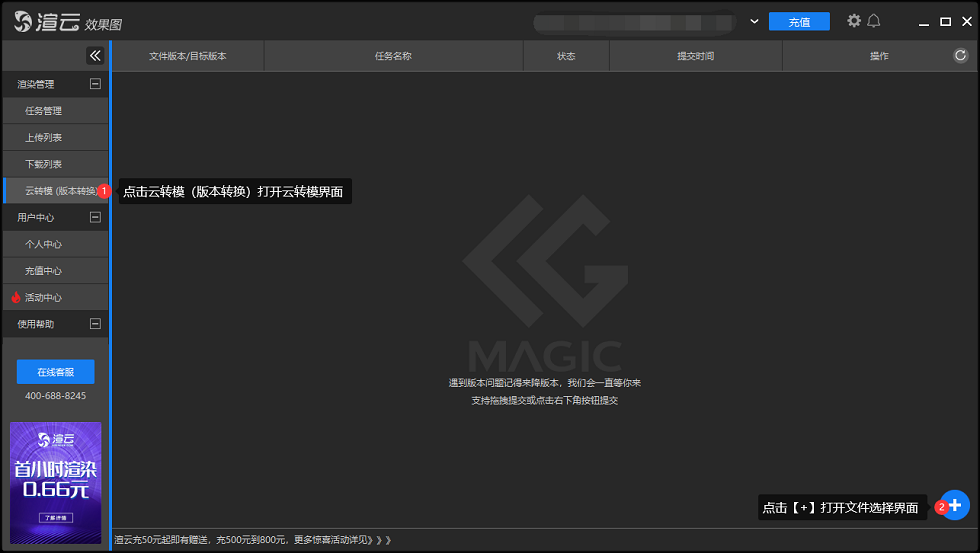 渲云效果图客户端-云转模(版本转换)界面