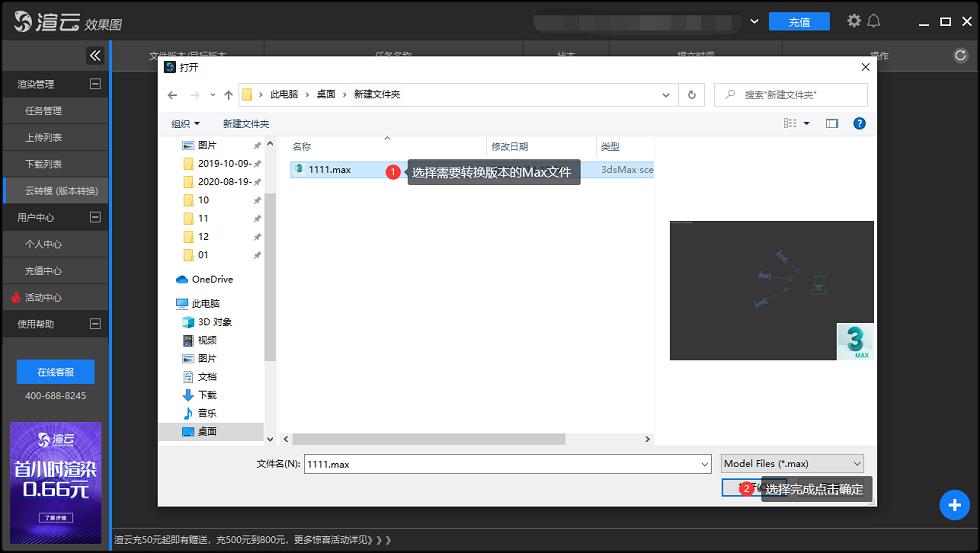 渲云效果图客户端-选择需要转换版本的max文件