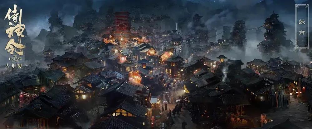 《侍神令》妖市