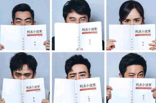《刺杀小说家》主演雷佳音/杨幂/董子健/于和伟/郭京飞
