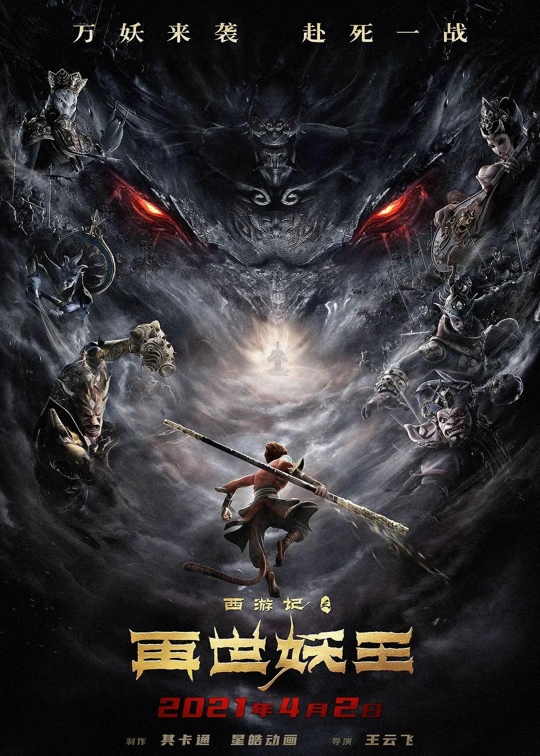《西游记之再世妖王》宣传海报